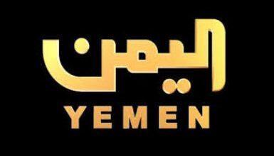 استقبل الان تردد قناة اليمن الجديدة 2021 Yemen TV اليوم علي نايل سات