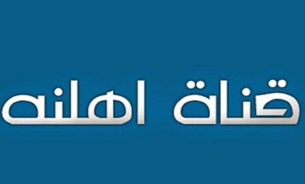 استقبل الان تردد قناة اهلنه 2021 Ahalna الجديد على النايل سات