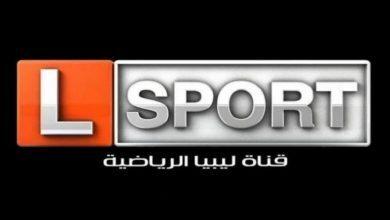 استقبل الان تردد قناة ليبيا الرياضية