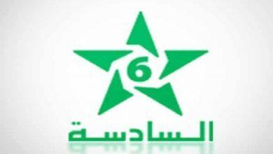 اضبط تردد قناة السادسة المغربية الجديد 2021 على النايل سات وعرب سات وهوت بيرد