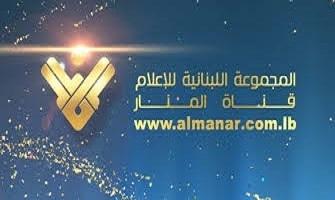 اضبط تردد قناة المنار اللبنانية الفضائية الجديد Al Manar على النايل سات