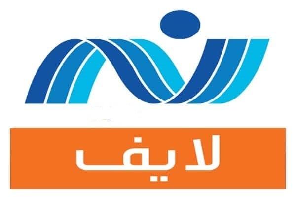 الان تردد قناة نايل لايف الجديد 2021 الجديد Nile Life على النايل سات
