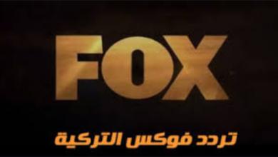 تحديث تردد قناة فوكس التركية FOX TV الجديد 2021 على نايل سات