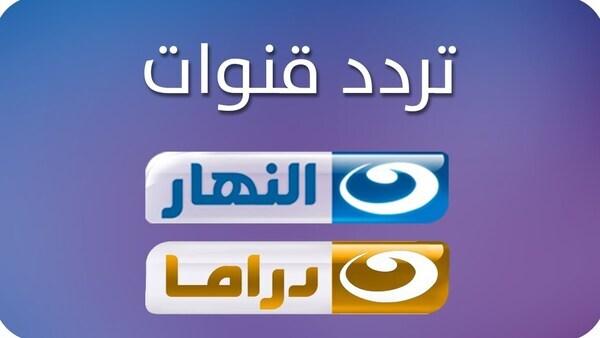 تردد شبكة قنوات النهار الجديد ٢٠٢١