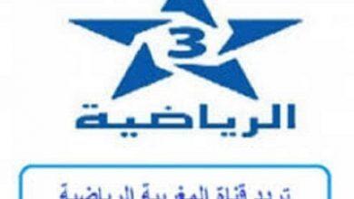 ضبط تردد قناة الرياضية المغربية 2021 Arriadia على القمر الصناعي النايل سات
