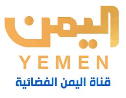 ضبط تردد قناة اليمن الجديدة 2021 Yemen TV على النايل سات والعرب سات والهوت بيرد