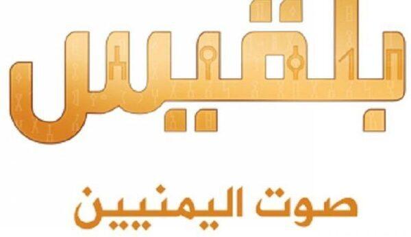 ضبط تردد قناة بلقيس 2021 belqees الجديد علي نايل سات
