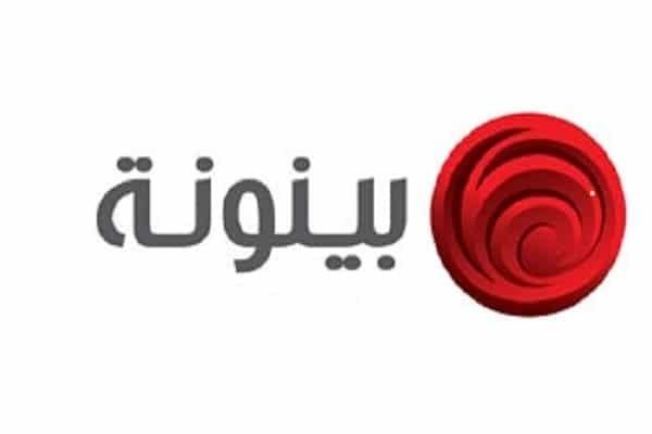 """ضبط تردد قناة بينونة الجديد 2021""""Baynounah TV"""" على النايل سات"""