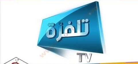 ضبط تردد قناة تلفزة الفضائية 2021 Telvza TV على النايل سات والعرب سات