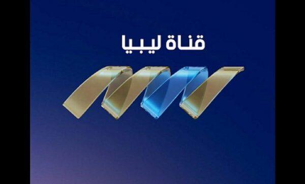 ضبط تردد قناة ليبيا تي في Libya TV 2021 على النايل سات
