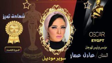 صورة عبير المصري تتلقى دعوة حضور مهرجان أوسكار ايجيبت