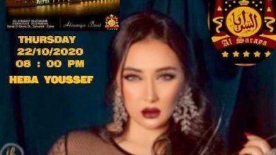 صورة هبة يوسف تكشف عن موعد ومكان حفلتها القادمة