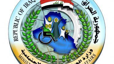 molsa.gov.iq رواتب الحماية الاجتماعية تشرين الثاني