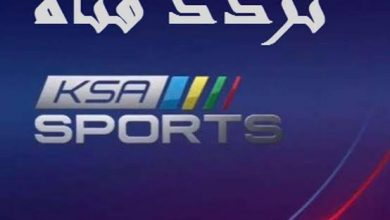تردد قناة السعودية الرياضية