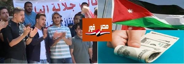 """""""الأردن"""" المنح والقروض المقدمة من وزارة التعليم العالي الأردني شروط التسجيل للحصول عليها"""