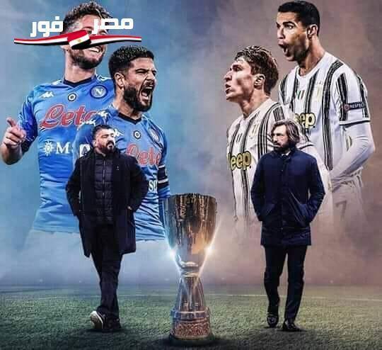 تردد ليبيا الرياضية 2    لقاء نابولي ويوفنتوس في نهائي كأس السوبر الإيطالي مجانا