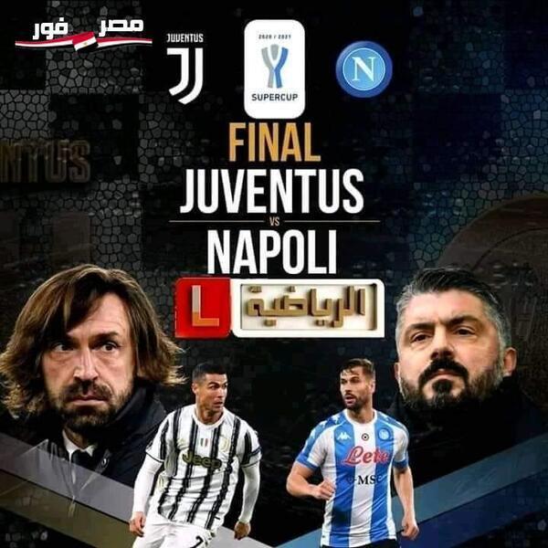 """""""نابولي VS يوفنتوس"""" تردد قناة ليبيا الرياضية الناقلة لنهائي كاس السوبر الإيطالي اليوم"""
