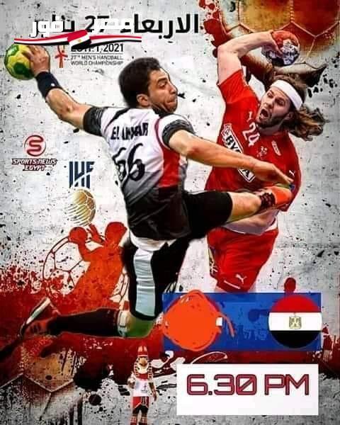 ميعاد مباراة مصر والدانمارك بمواجهة اليوم في ربع نهائي كرة اليد 2021 والقنوات الناقلة