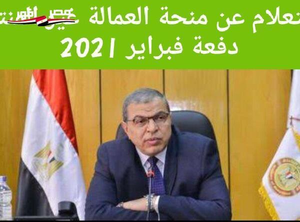 رابط الاستعلام عن منحة العمالة الغير منتظمة.. دفعة فبراير وزارة القوى العاملة 2021