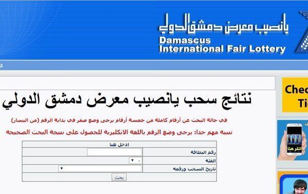 رابط diflottery.com.sy  نتائج سحب يانصيب سوريا    تردد الفضائية السورية وكيف أربح اليانصيب