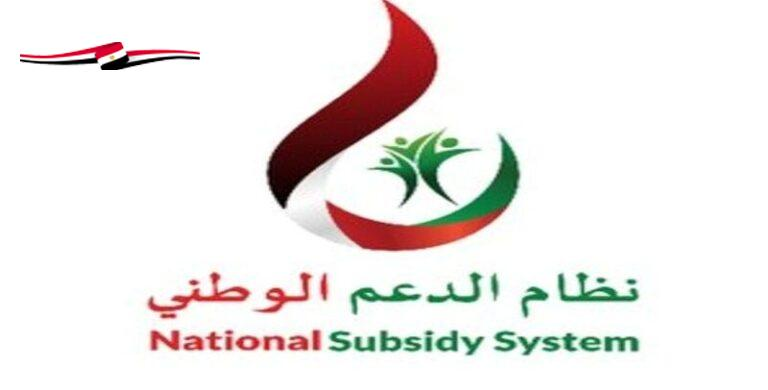 """عبر موقع nss.gov.om     بالخطوات التسجيل في الدعم الحكومي عُمان """"لدعم الوقود والماء والكهرباء"""""""