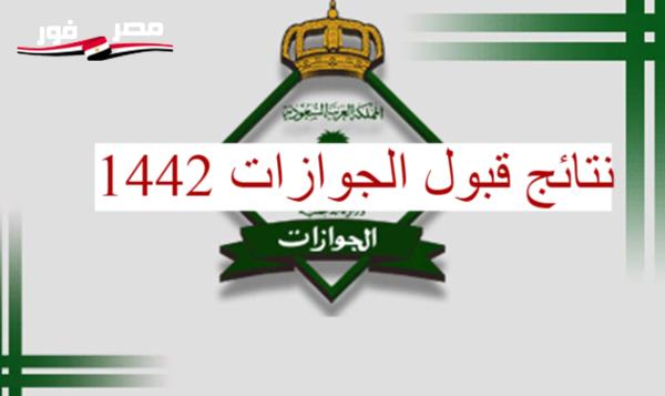 نتائج قبول الجوازات 1442