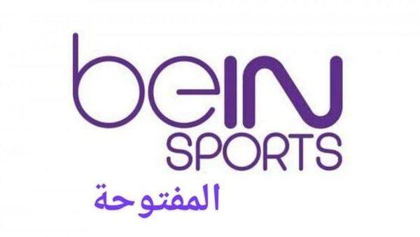تردد قناة بي ان سبورت المفتوحة 2021   القنوات الناقلة لبطولة كاس العالم للأندية (الأهلي – بايرن)