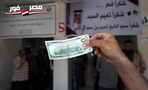 موعد صرف المنحة القطرية فبراير 2021 || رابط فحص 100$ لسكان قطاع غزه