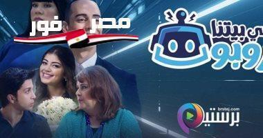 مسلسل في بيتنا روبرت يتصدر ترند جوجل مصر فور