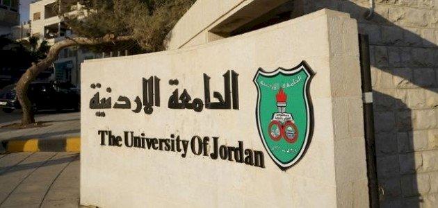 هنا موقع نظام التسجيل الذاتي للجامعة الأردنية العقبة عمان الاردن.. عبر رابط reg.ju.edu.jo للدراسات العليا
