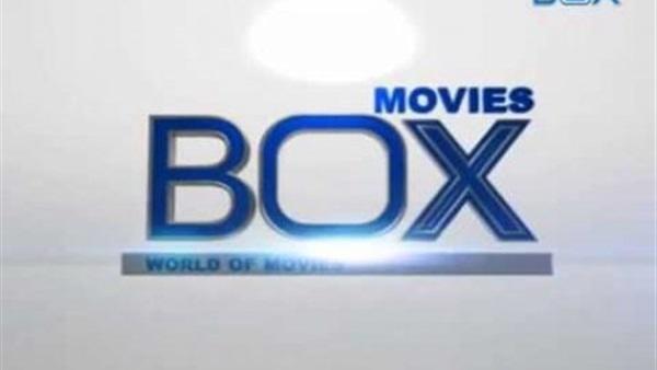 تنزيل تردد قناة بوكس موفيز الفضائية الجديد 2021 Box movies HD على القمر الصناعي نايل سات