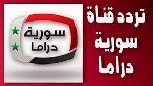 ضبط تردد قناة سوريا دراما 2021 الجديد على القمر الصناعي نايل سات