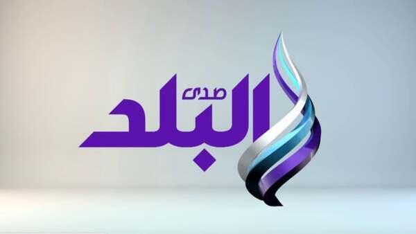 تردد قناة صدى البلد Sada El Balad 2021 الجديد HD اعلى جودة